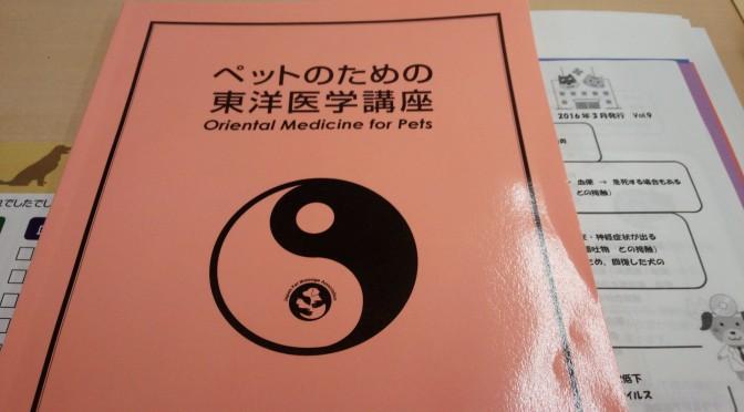ペットのための東洋医学講座